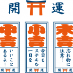 【福井 占い 鑑定】暦を理解して、1年の運気を上昇させる方法。