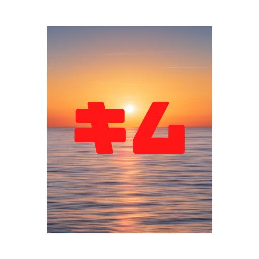 【福井】キムブログ